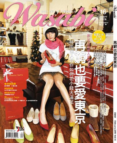 Wasabi春季號……..2月16日要出刊喔