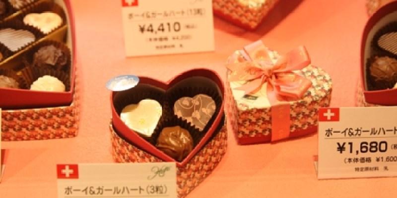 Love Always...我在東京的情人節