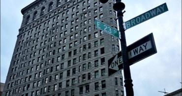 《旅遊*紐約》聯合廣場、熨斗區&GRIMALDI'S pizza