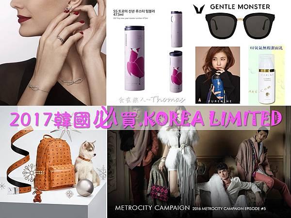 2017韓國必買,2017韓國購物指南,首爾自行行必買