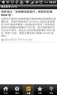 製作網站專屬app-03