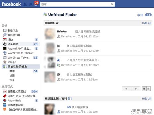 facebook-unfriend-02