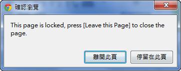 Chrome 鎖定瀏覽器分頁-02
