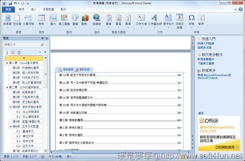 office 2010 starter-01