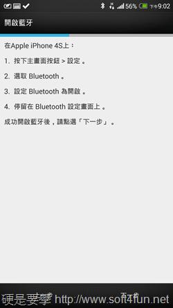 快速複製 iPhone 聯絡人到 HTC 系列手機 (雙機對傳版) 2013-10-28-13.03.03_3