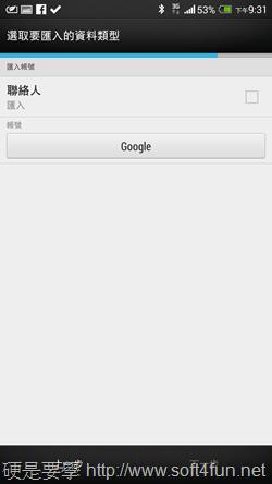 快速複製 iPhone 聯絡人到 HTC 系列手機 (雙機對傳版) 2013-10-28-13.31.33