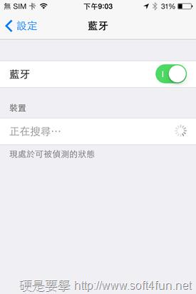 快速複製 iPhone 聯絡人到 HTC 系列手機 (雙機對傳版) 2013-10-28-21.03.21
