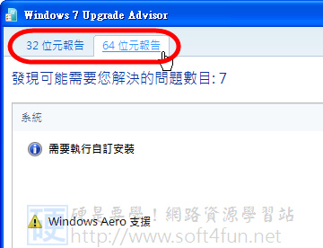 Windows7 Advisor-07
