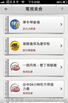 智慧電視節目表「Timely.tv 電視精靈」iPhone 版隆重推出