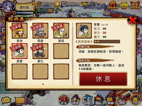 [活動] 玩「悍將三國」抽 iPhone 5,錯過就等末日來臨了!(iOS)