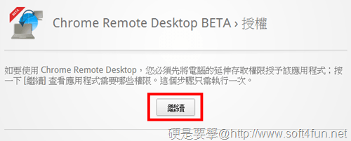 遠端遙控工具_chrome_remote_desktop_04