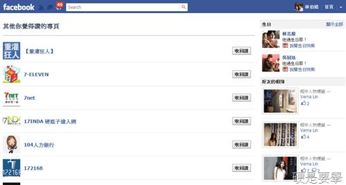 大量取消facebook按讚粉絲專頁