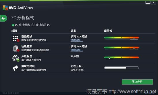 avg-antivirus-02