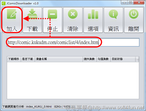 JComicDownloader_漫畫下載工具-02