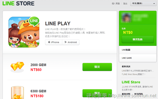line Store-04