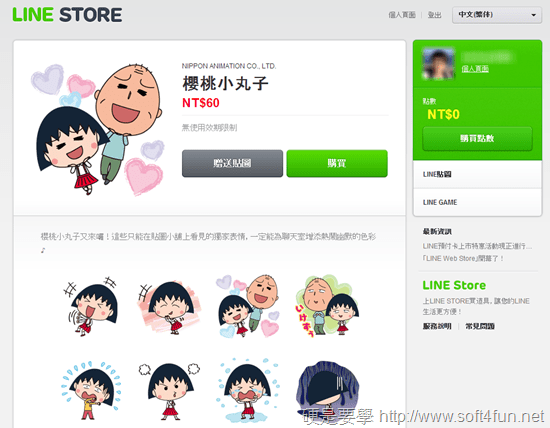 line Store-06