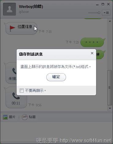LINE-11