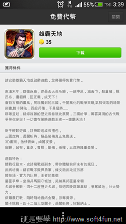 Screenshot_2013-07-06-15-39-27