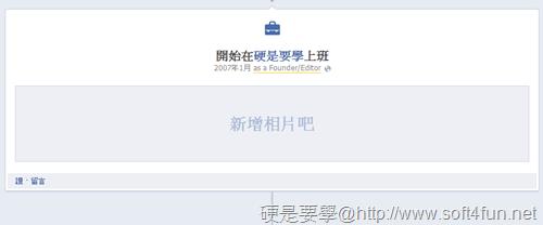 Facebook_動態時報_04