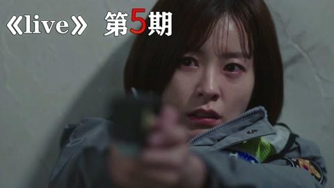 韓劇《Live》_20190617期-搞笑-高清正版影音線上看-愛奇藝臺灣站