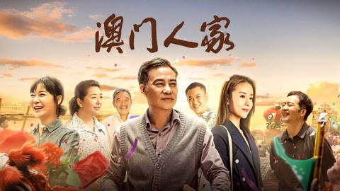澳門人家-連續劇-高清影音線上看-愛奇藝臺灣站