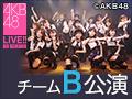 2018年11月9日(金) 高橋朱里チームB 「シアターの女神」公演 柏木由紀 生誕祭
