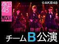 2017年6月30日(金) チームB 「ただいま 恋愛中」公演 6月度お客様生誕祭