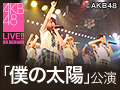 2016年8月31日(水)14:30~ 「僕の太陽」公演