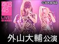 2017年2月28日(火) 外山大輔 「ミネルヴァよ、風を起こせ」初日公演