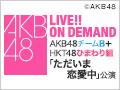 2017年5月25日(木)18:30~ AKB48チームB+HKT48ひまわり組「ただいま 恋愛中」公演@AKB48劇場
