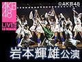 2016年8月28日(日)13:00~ チーム岩本輝雄 「青春はまだ終わらない」公演 チャイルドがいっぱい公演