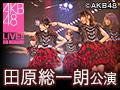 2017年3月5日(日)17:00~ 田原総一朗 「ド~なる?!ド~する?!AKB48」公演 千秋楽