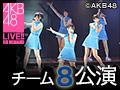 2017年4月4日(火)18:30~ チーム8 「会いたかった」公演
