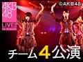 2017年6月20日(火) チーム4 「夢を死なせるわけにいかない」公演 村山彩希 生誕祭
