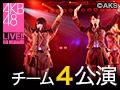 2016年3月3日(木) チーム4 「夢を死なせるわけにいかない」公演