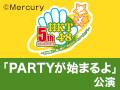 【月額会員特典】2016年11月25日(金)8:00~ 懐かしの思い出公演 「PARTYが始まるよ」公演