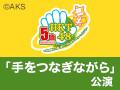 【リバイバル配信】11月26日(土)8:00~ 懐かしの思い出公演 「手をつなぎながら」公演