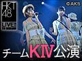 【リバイバル配信】4月9日(土)18:00~ HKT48 チームKIV出張公演「シアターの女神」公演@NGT48劇場
