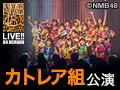 2017年7月20日(木) カトレア組「ここにだって天使はいる」公演 小嶋花梨 生誕祭