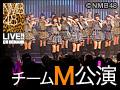 【アーカイブ】10月30日(金) チームM「RESET」公演 鵜野みずき 生誕祭