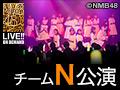 2017年6月12日(月) チームN「目撃者」公演