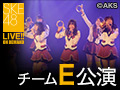 【アーカイブ】12月8日(火) チームE 「手をつなぎながら」公演