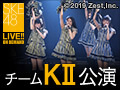 2017年7月12日(水) チームKII「0start」公演