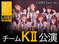 2018年11月8日(木) チームKII「最終ベルが鳴る」公演 大芝りんか 生誕祭