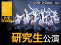 2016年7月29日(金) 研究生 「PARTYが始まるよ」公演