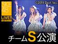2017年2月28日(火) チームS「重ねた足跡」公演 野口由芽 劇場最終公演