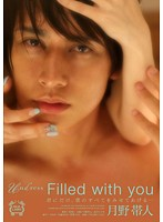 Filled with you 月野帯人