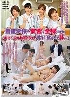 看護学校の実習で全裸にされ、オマ○コやお尻の穴まで男子に拭かれた私…!