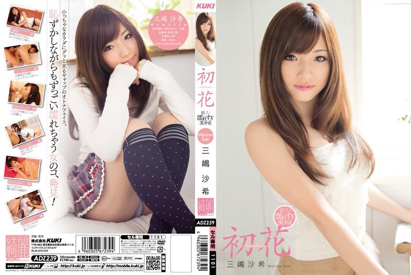 三嶋沙希 経験人数少なめなあどけない顔と清らかな美乳が魅力のロリ美少女のデビュー作