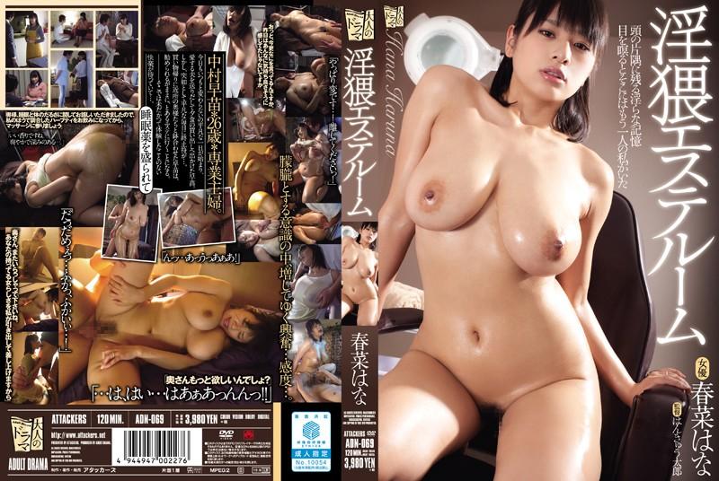 ADN-069 Dirty Este Room Haruna Hana